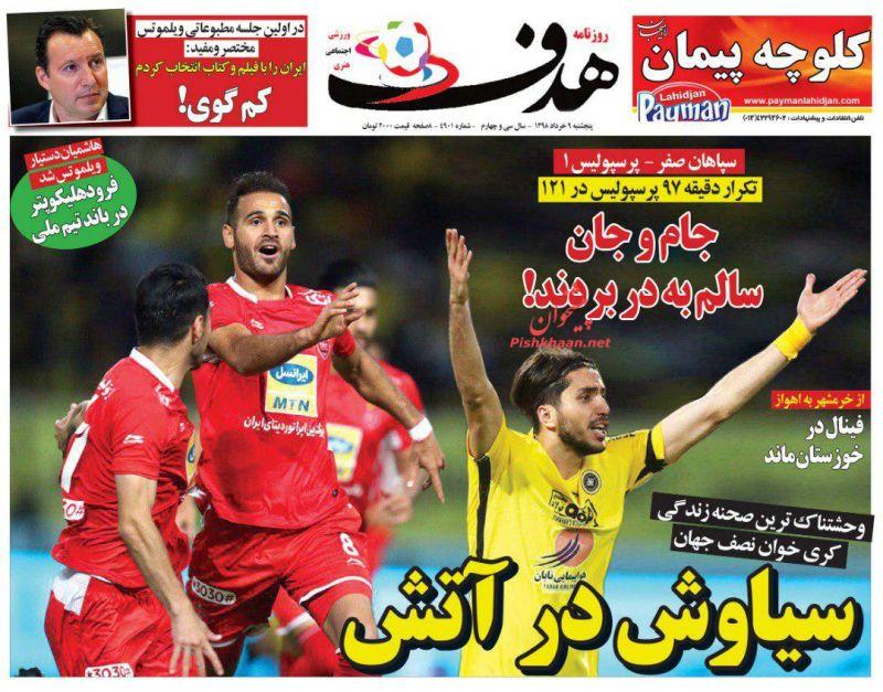 عناوین اخبار روزنامه هدف در روز پنجشنبه ۹ خرداد :