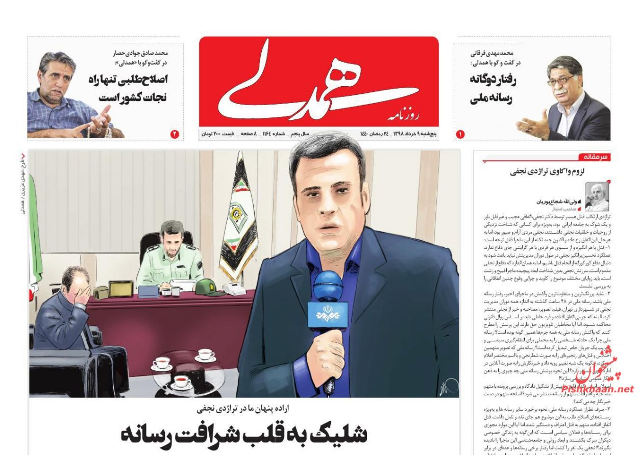 عناوین اخبار روزنامه همدلی در روز پنجشنبه ۹ خرداد :