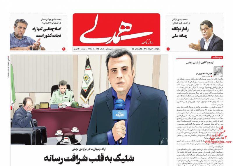 عناوین اخبار روزنامه همدلی در روز پنجشنبه ۹ خرداد