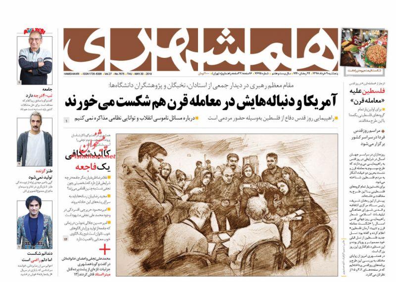 عناوین اخبار روزنامه همشهری در روز پنجشنبه ۹ خرداد