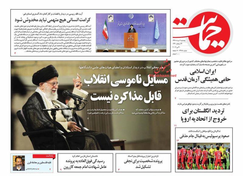 عناوین اخبار روزنامه حمایت در روز پنجشنبه ۹ خرداد