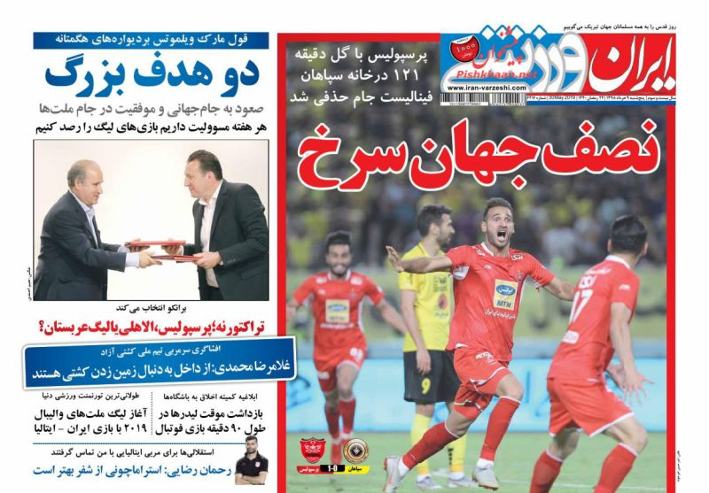 عناوین اخبار روزنامه ایران ورزشی در روز پنجشنبه ۹ خرداد
