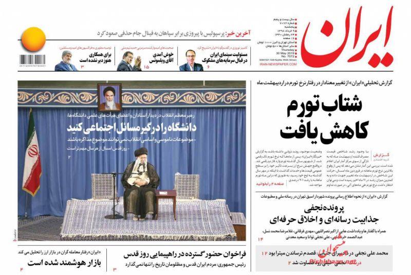 عناوین اخبار روزنامه ایران در روز پنجشنبه ۹ خرداد