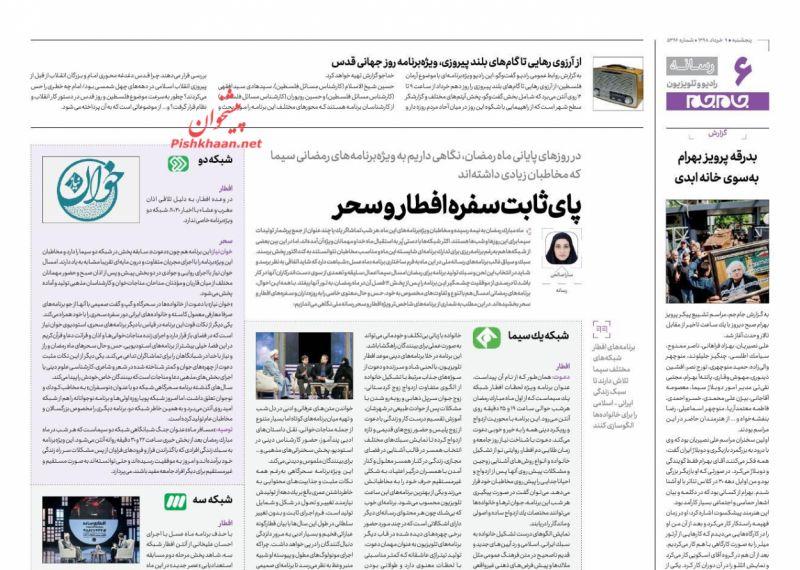 عناوین اخبار روزنامه جام جم در روز پنجشنبه ۹ خرداد