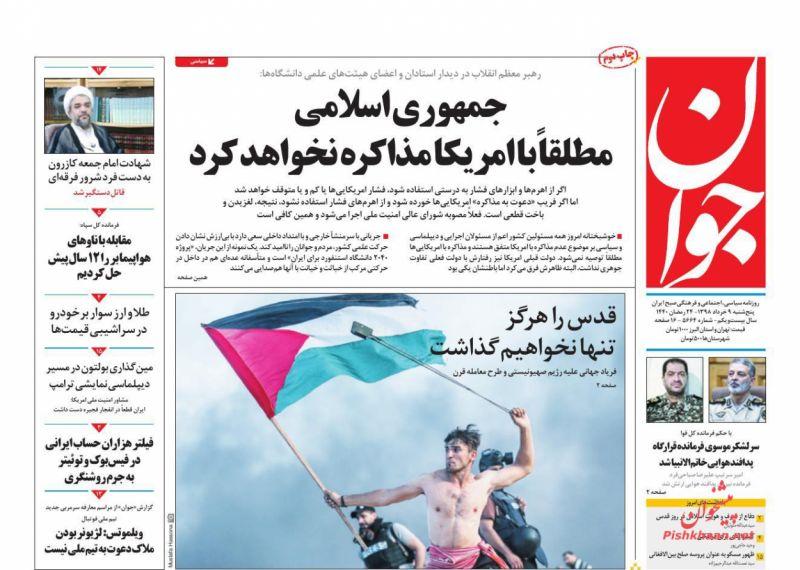 عناوین اخبار روزنامه جوان در روز پنجشنبه ۹ خرداد
