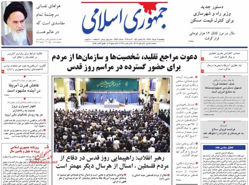 عناوین اخبار روزنامه جمهوری اسلامی در روز پنجشنبه ۹ خرداد