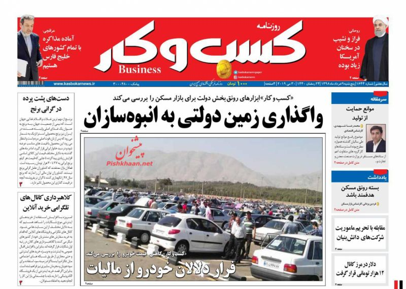 عناوین اخبار روزنامه كسب و كار در روز پنجشنبه ۹ خرداد