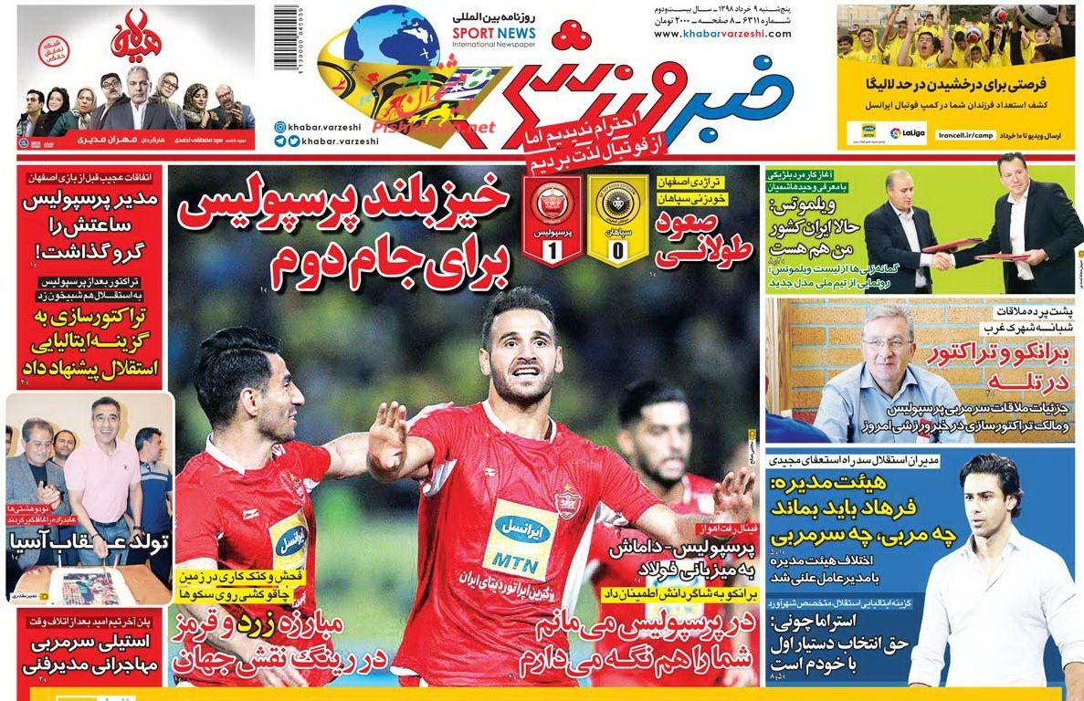 عناوین اخبار روزنامه خبر ورزشی در روز پنجشنبه ۹ خرداد :