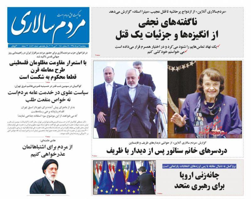 عناوین اخبار روزنامه مردم سالاری در روز پنجشنبه ۹ خرداد