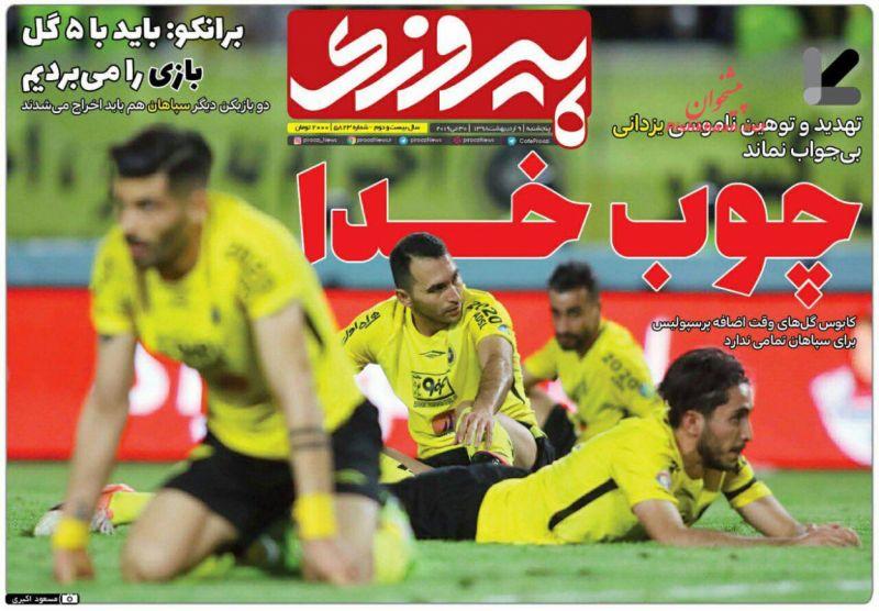 عناوین اخبار روزنامه پیروزی در روز پنجشنبه ۹ خرداد