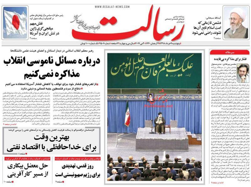 عناوین اخبار روزنامه رسالت در روز پنجشنبه ۹ خرداد