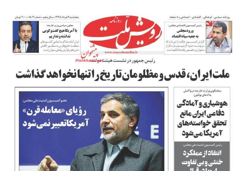 عناوین اخبار روزنامه رویش ملت در روز پنجشنبه ۹ خرداد