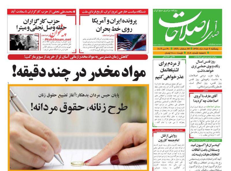 عناوین اخبار روزنامه صدای اصلاحات در روز پنجشنبه ۹ خرداد :