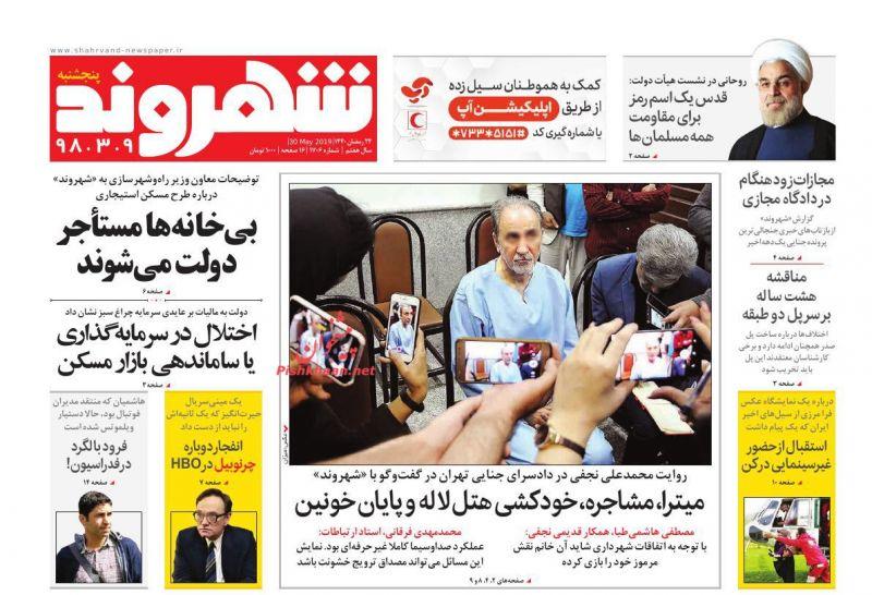 عناوین اخبار روزنامه شهروند در روز پنجشنبه ۹ خرداد