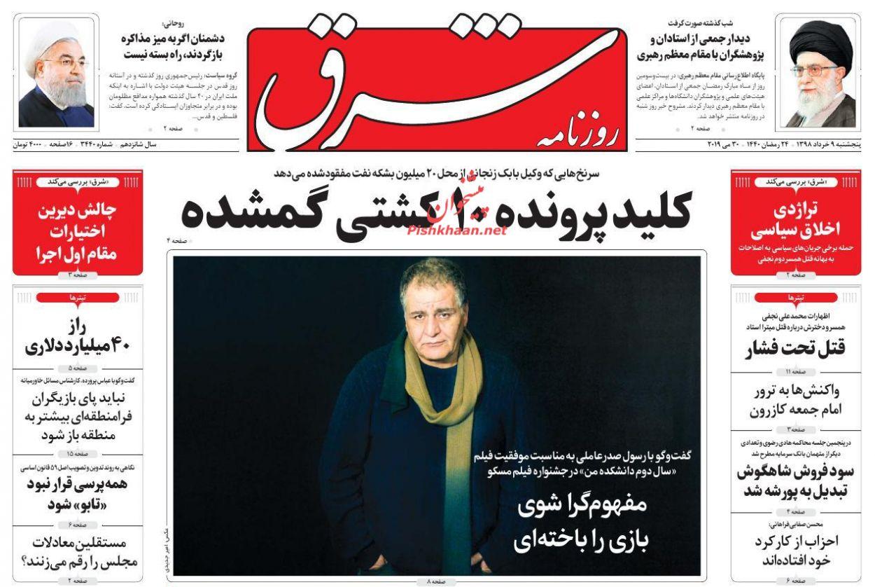 عناوین اخبار روزنامه شرق در روز پنجشنبه ۹ خرداد :