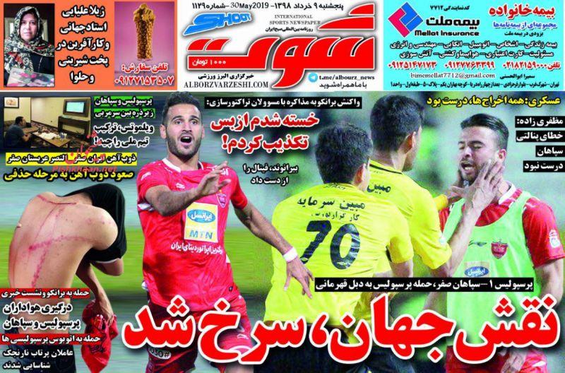 عناوین اخبار روزنامه شوت در روز پنجشنبه ۹ خرداد :