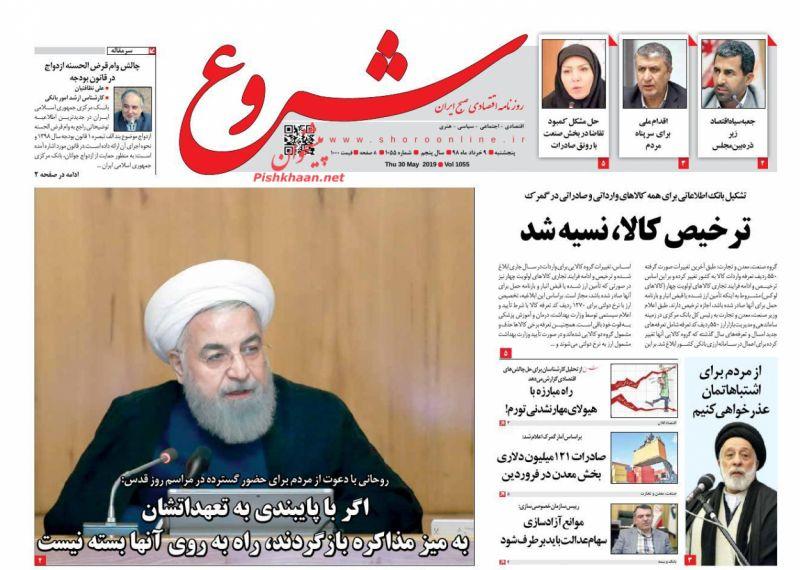 عناوین اخبار روزنامه شروع در روز پنجشنبه ۹ خرداد :