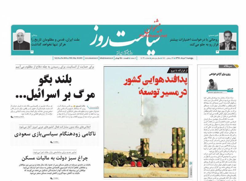عناوین اخبار روزنامه سیاست روز در روز پنجشنبه ۹ خرداد :