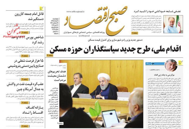 عناوین اخبار روزنامه صبح اقتصاد در روز پنجشنبه ۹ خرداد