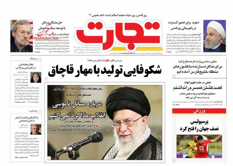عناوین اخبار روزنامه تجارت در روز پنجشنبه ۹ خرداد