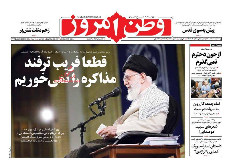 عناوین اخبار روزنامه وطن امروز در روز پنجشنبه ۹ خرداد