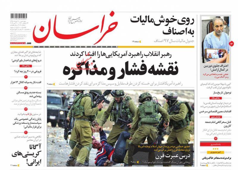 عناوین اخبار روزنامه خراسان در روز پنجشنبه ۹ خرداد