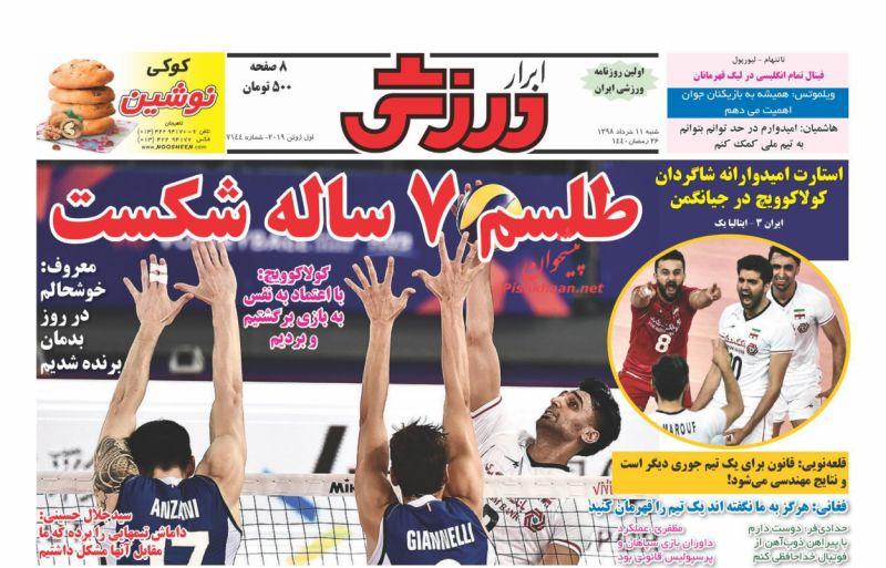 عناوین اخبار روزنامه ابرار ورزشى در روز شنبه ۱۱ خرداد