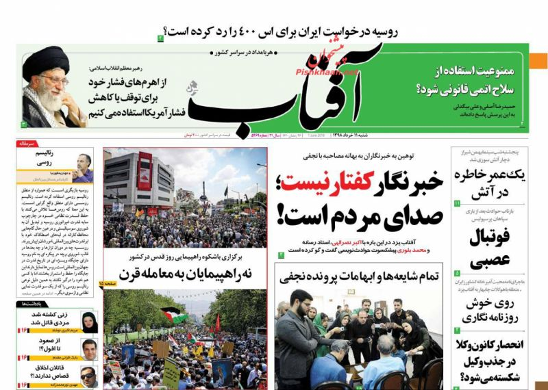 عناوین اخبار روزنامه آفتاب یزد در روز شنبه ۱۱ خرداد