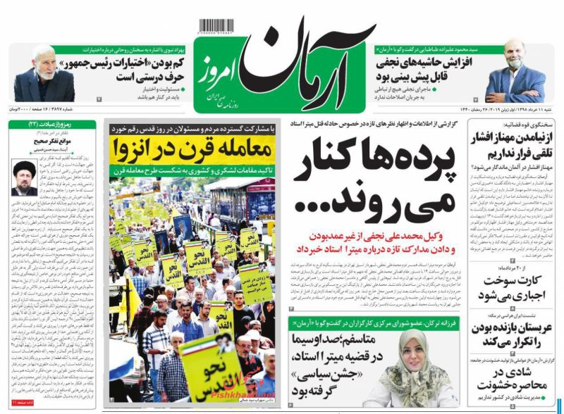 عناوین اخبار روزنامه آرمان امروز در روز شنبه ۱۱ خرداد