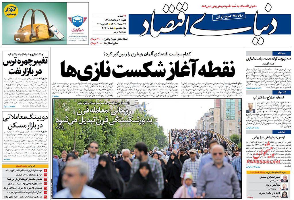 عناوین اخبار روزنامه دنیای اقتصاد در روز شنبه ۱۱ خرداد :