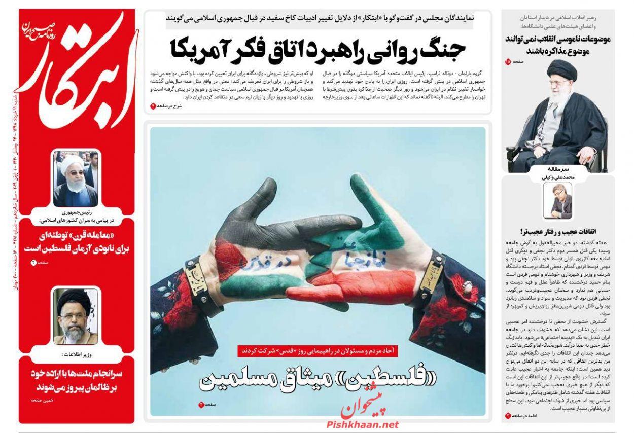 عناوین اخبار روزنامه ابتکار در روز شنبه ۱۱ خرداد :
