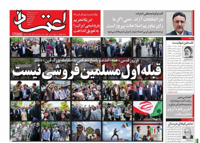 عناوین اخبار روزنامه اعتماد در روز شنبه ۱۱ خرداد