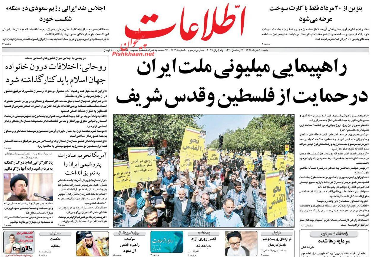 عناوین اخبار روزنامه اطلاعات در روز شنبه ۱۱ خرداد :