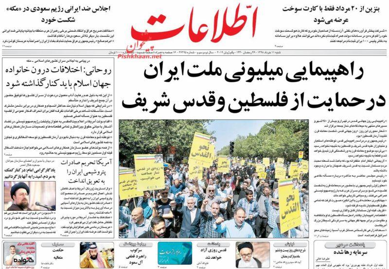 عناوین اخبار روزنامه اطلاعات در روز شنبه ۱۱ خرداد
