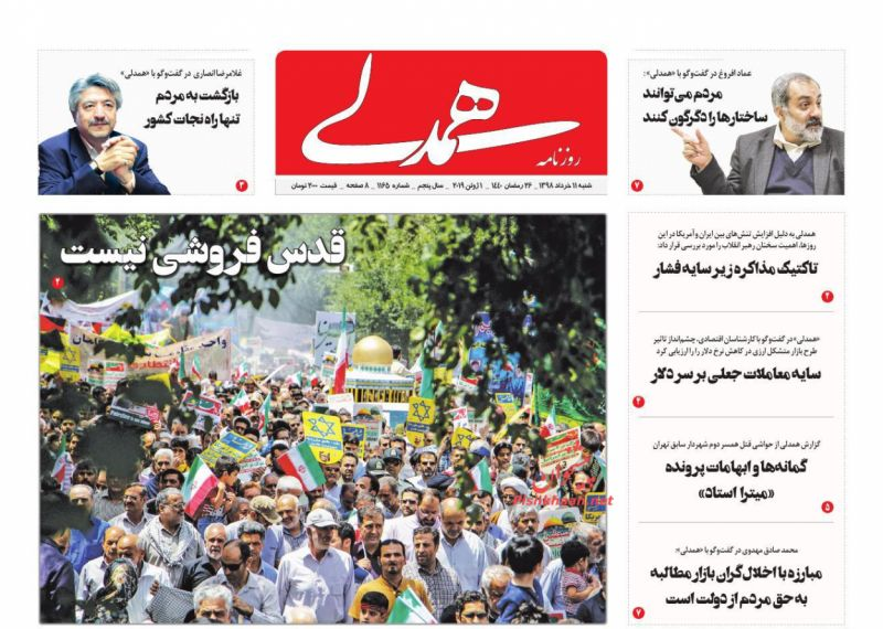 عناوین اخبار روزنامه همدلی در روز شنبه ۱۱ خرداد :
