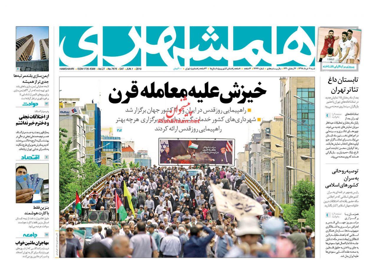 عناوین اخبار روزنامه همشهری در روز شنبه ۱۱ خرداد :