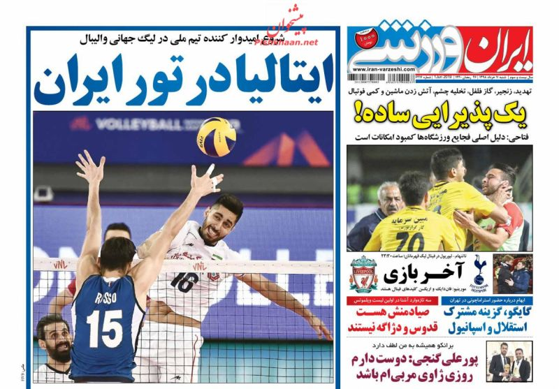 عناوین اخبار روزنامه ایران ورزشی در روز شنبه ۱۱ خرداد