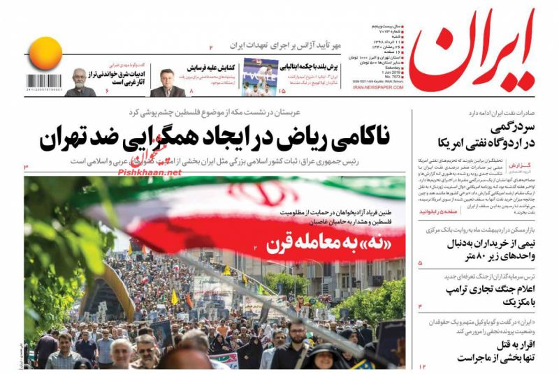 عناوین اخبار روزنامه ایران در روز شنبه ۱۱ خرداد :