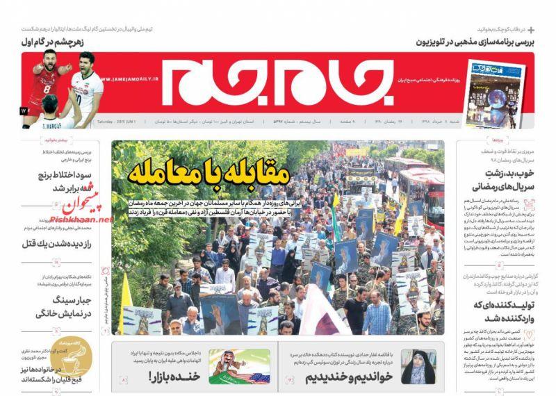 عناوین اخبار روزنامه جام جم در روز شنبه ۱۱ خرداد