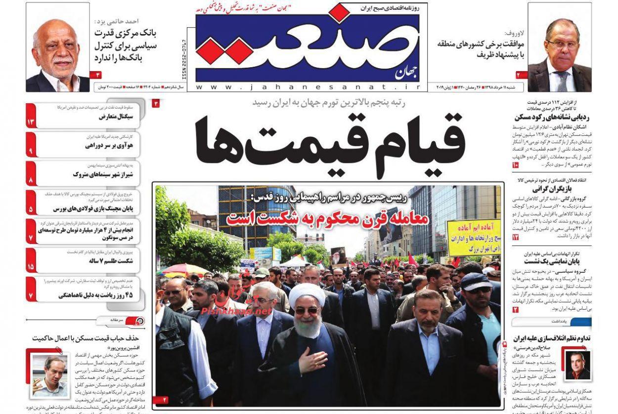 عناوین اخبار روزنامه جهان صنعت در روز شنبه ۱۱ خرداد :