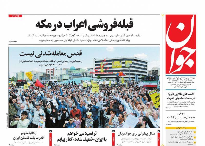 عناوین اخبار روزنامه جوان در روز شنبه ۱۱ خرداد