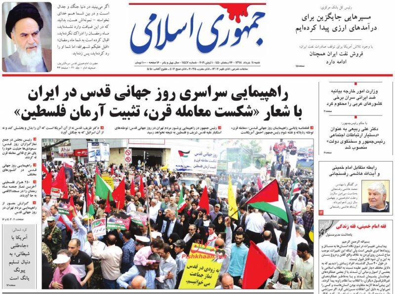 عناوین اخبار روزنامه جمهوری اسلامی در روز شنبه ۱۱ خرداد