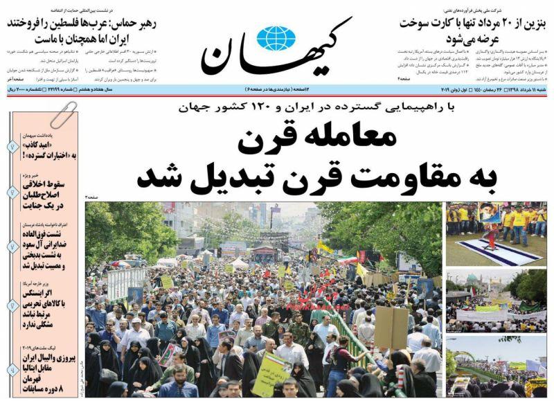 عناوین اخبار روزنامه کيهان در روز شنبه ۱۱ خرداد