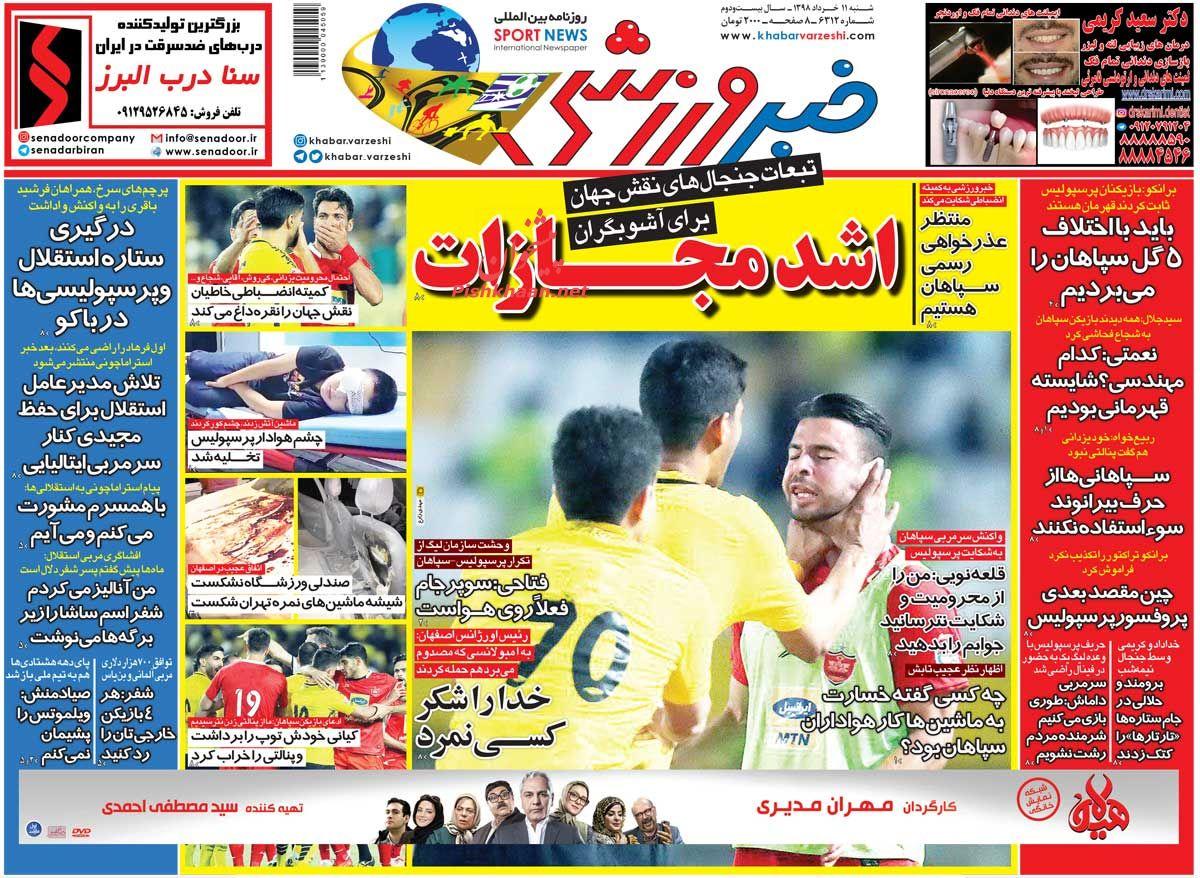 عناوین اخبار روزنامه خبر ورزشی در روز شنبه ۱۱ خرداد :