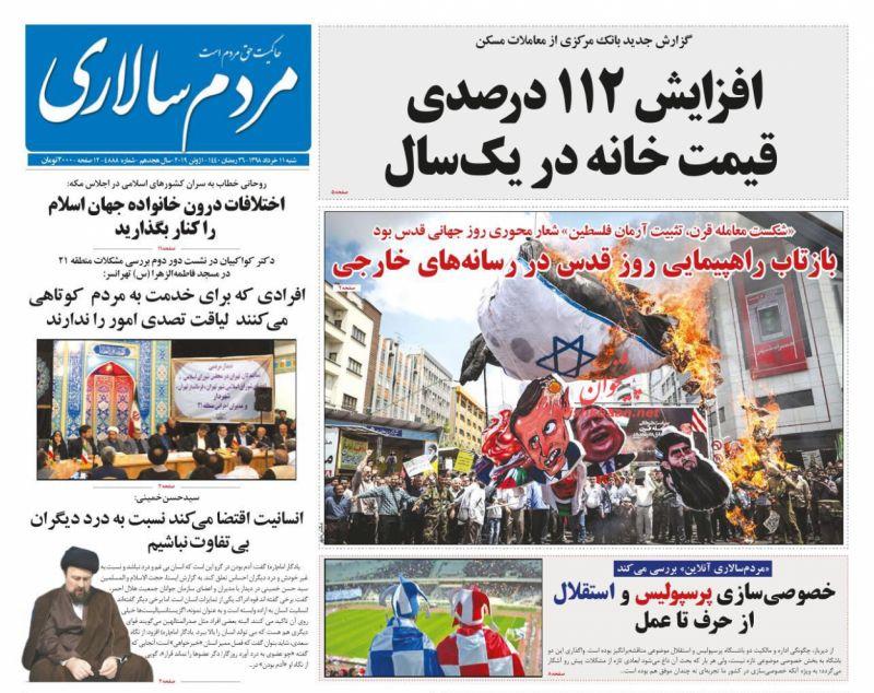 عناوین اخبار روزنامه مردم سالاری در روز شنبه ۱۱ خرداد :