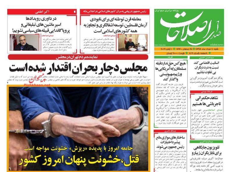 عناوین اخبار روزنامه صدای اصلاحات در روز شنبه ۱۱ خرداد :