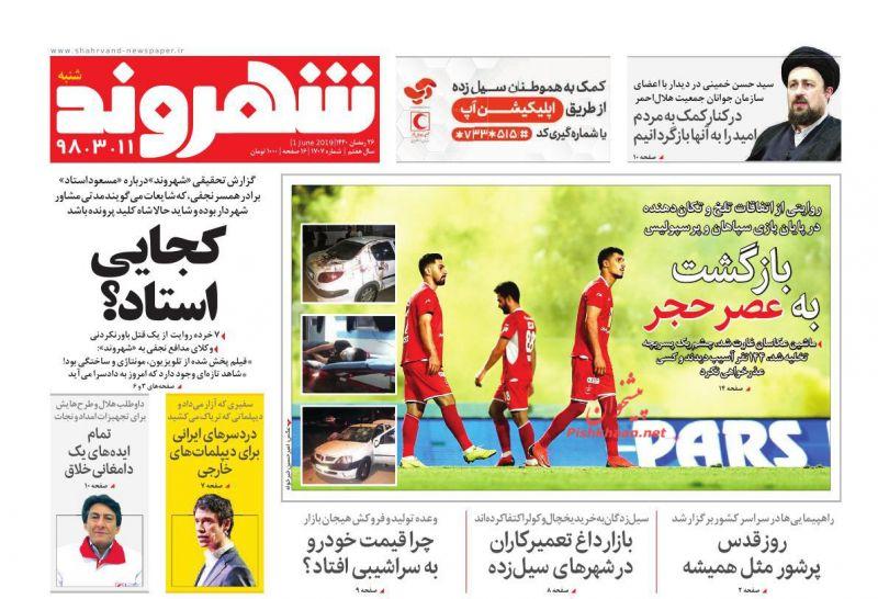 عناوین اخبار روزنامه شهروند در روز شنبه ۱۱ خرداد