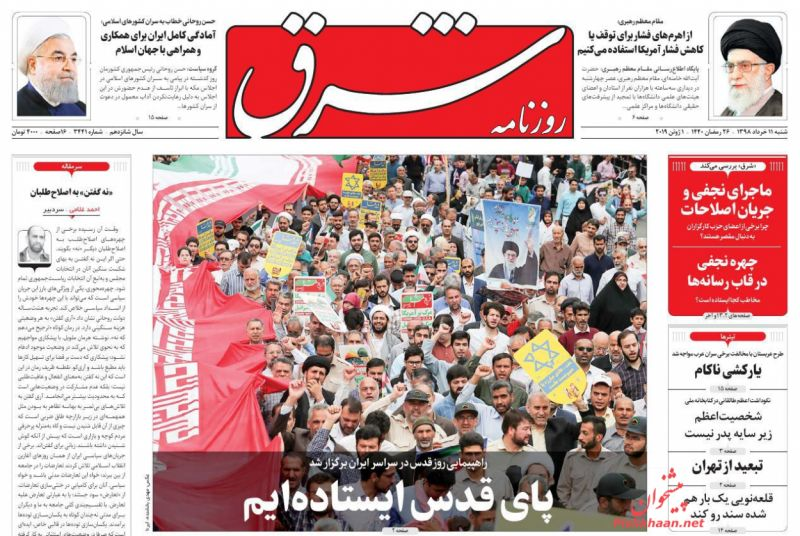 عناوین اخبار روزنامه شرق در روز شنبه ۱۱ خرداد :