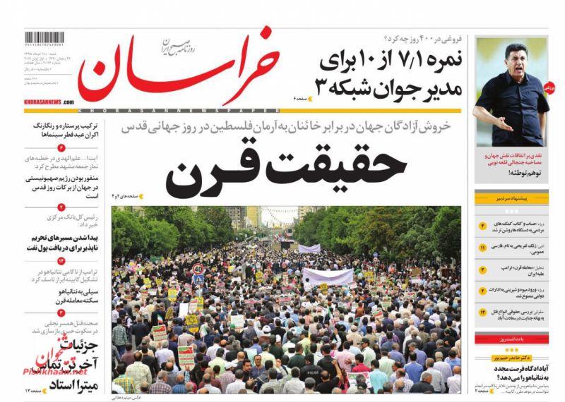 عناوین اخبار روزنامه خراسان در روز شنبه ۱۱ خرداد