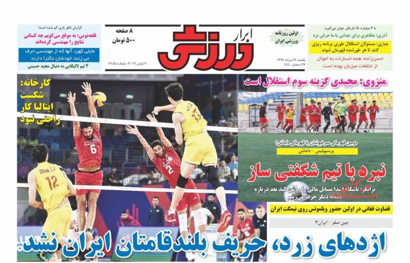 عناوین اخبار روزنامه ابرار ورزشى در روز یکشنبه ۱۲ خرداد